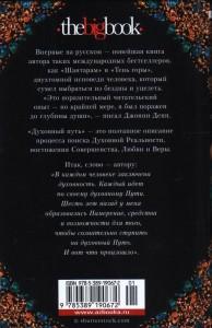 фото страниц Духовный путь #7