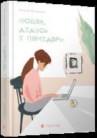 Книга Любов, дідусь і помідори