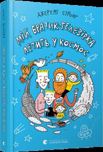 Книга Мій братик-телезірка летить у космос