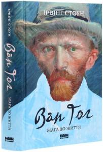 Книга Ван Гог. Жага до життя