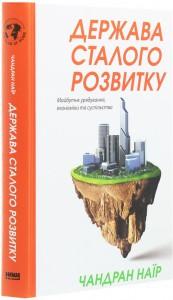 Книга Держава сталого розвитку. Майбутнє урядування, економіки та суспільства