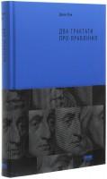 Книга Два трактати про правління