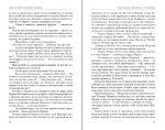 фото страниц Истинная королева. Роман о Екатерине Арагонской #6