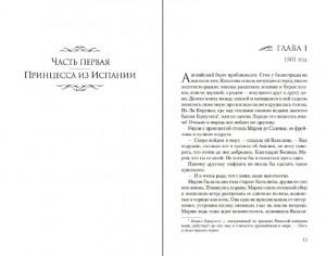 фото страниц Истинная королева. Роман о Екатерине Арагонской #5
