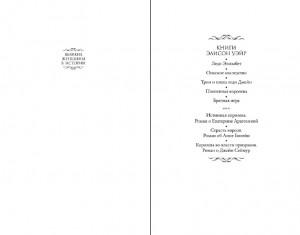 фото страниц Истинная королева. Роман о Екатерине Арагонской #3