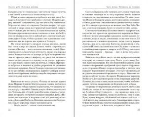 фото страниц Истинная королева. Роман о Екатерине Арагонской #8