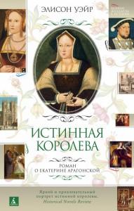 Книга Истинная королева. Роман о Екатерине Арагонской