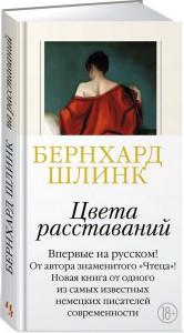 Книга Цвета расставаний