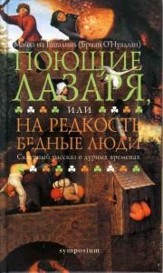 Книга Поющие Лазаря, на редкость бедные люди