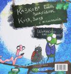 фото страниц Кузя, Зюзя і компанія #8