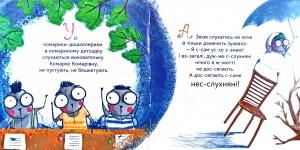 фото страниц Кузя, Зюзя і компанія #6
