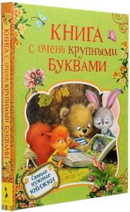 Книга Книга с очень крупными буквами