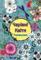 Книга Чарівні квіти. Розмальовка