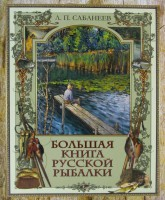 Книга Большая книга русской рыбалки