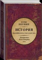 Книга История Российского государства. Том 8. Часть 1. Лекарство для империи
