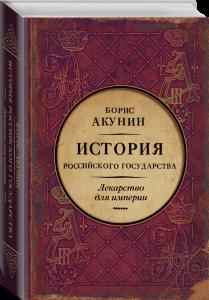 История Российского государства. Том 8. Часть 1. Лекарство для империи