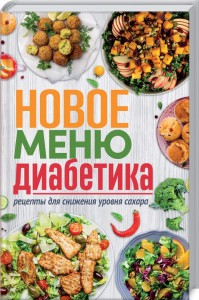 Книга Новое меню диабетика. Рецепты для снижения уровня сахара