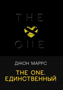фото страниц The One. Единственный #2