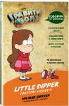 Книга Гравити Фолз. Малыш Диппер = Little Dipper