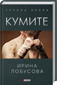 Книга Кумите
