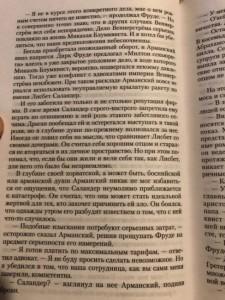фото страниц Трилогия 'Миллениум' (комплект из 3 книг) #4