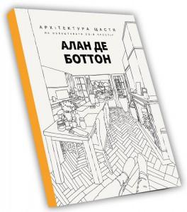 Книга Архітектура щастя. Як облаштувати свій простір