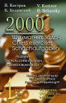 Книга 2000 шахматных задач. 1-2 разряд. Часть 1. Связка. Двойной удар