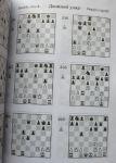 фото страниц 2000 шахматных задач. 1-2 разряд. Часть 1. Связка. Двойной удар #3