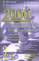 Книга 2000 шахматных задач. 1-2 разряд. Часть 2. Отвлечение, завлечение