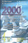 Книга 2000 шахматных задач. 1-2 разряд. Часть 4. Шахматные окончания