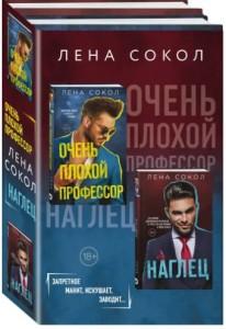 Книга Очень плохой профессор + Наглец (коплект из 2-х книг)