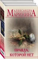 Книга Правда, которой нет (комплект из 2 книг)