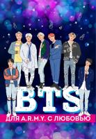 Книга BTS. Подарочный набор для настоящих A.R.M.Y. (в коробе)