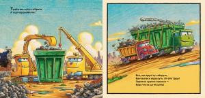 фото страниц Моє будівництво: операція-руйнація #4