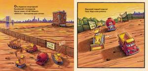 фото страниц Моє будівництво: операція-руйнація #2