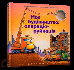 Книга Моє будівництво: операція-руйнація