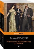 Книга Загадочное происшествие в Стайлзе. Убийство в 'Восточном экспрессе' (комплект из 2 книг)
