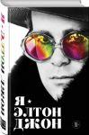 Книга Я — Элтон Джон. Вечеринка длиной в жизнь. Автобиография