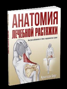 Книга Анатомия лечебной растяжки. Быстрое избавление от боли и профилактика травм