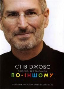 Книга Стів Джобс: людина, яка мислила по-іншому