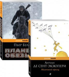Книга Маленький принц. Планета обезьян (комплект из 2 книг)