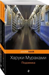 Книга Подземка. Край обетованный (комплект из 2 книг)