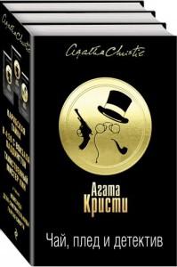 Книга Чай, плед и детектив (комплект из 3 книг)