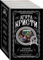 Книга Гений разгадки (комплект из 5 книг)