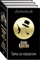 Книга Тайна за поворотом (комплект из 3 книг)