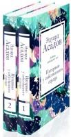 Книга Интервью у собственного сердца (Комплект из 2 книг)