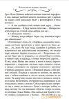 фото страниц Интервью у собственного сердца (Комплект из 2 книг) #5