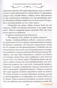 фото страниц Интервью у собственного сердца (Комплект из 2 книг) #7