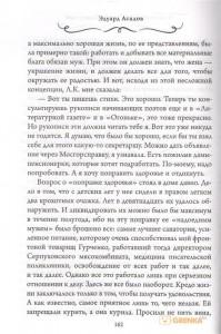 фото страниц Интервью у собственного сердца (Комплект из 2 книг) #8