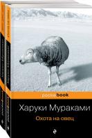 Книга 'Охота на овец' и ее продолжение 'Дэнс, Дэнс, Дэнс' (комплект из 2 книг)